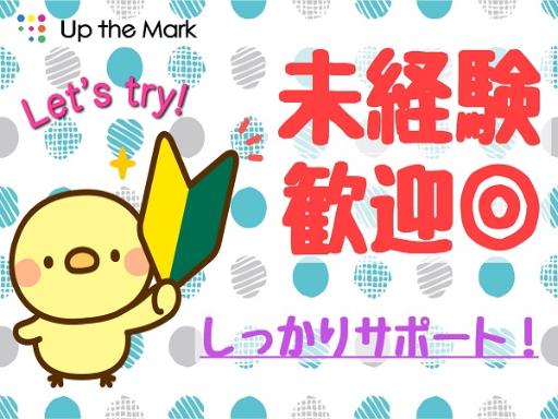 株式会社Up the Mark FUKUIの求人情報