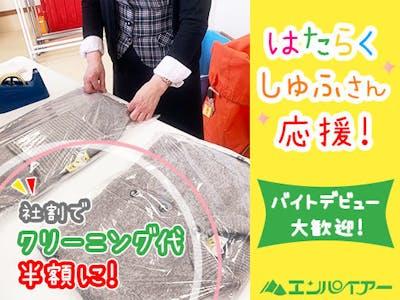 株式会社エンパイアー 札幌手稲支店の画像・写真