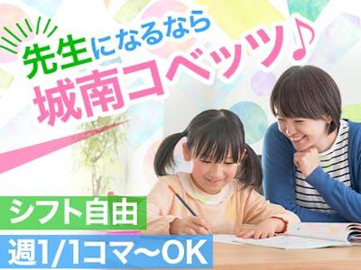 明るい未来塾株式会社の画像・写真