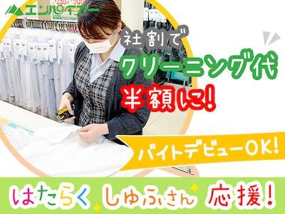 株式会社エンパイアー 札幌東支店の画像・写真