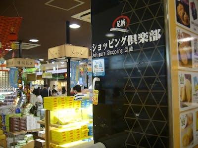 ハイウェイロイヤル株式会社_足柄SAの画像・写真
