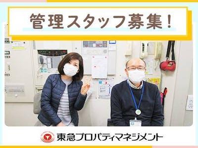 東急プロパティマネジメント株式会社の画像・写真