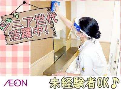 イオンディライト株式会社 北海道支社の画像・写真
