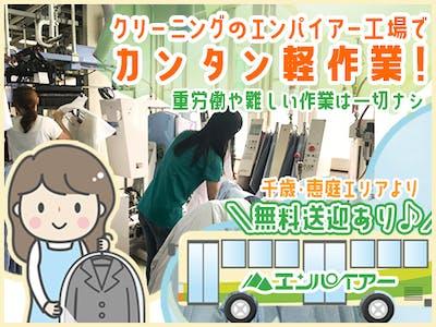 株式会社エンパイアー 千歳支店の画像・写真