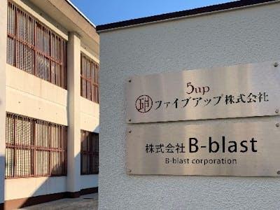 株式会社B-blastの画像・写真