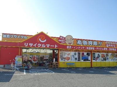 足立石油株式会社 リサイクルマート加東社店の画像・写真