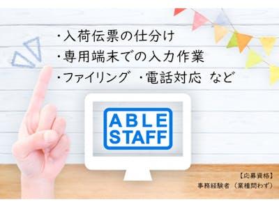 株式会社エイブル・スタッフの画像・写真