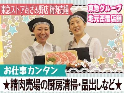 東急ビジネスサポート株式会社の画像・写真