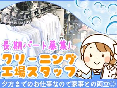 白洗舎クリーニング株式会社の画像・写真