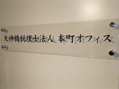 天神橋税理士法人 本町オフィスの画像・写真