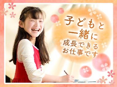 学研エデュケーショナル 学研教室品川事務局の画像・写真