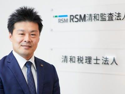 RSM清和監査法人の画像・写真