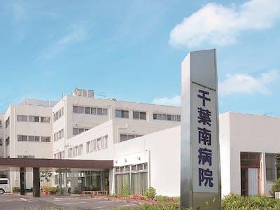 医療法人社団紫雲会 千葉南病院の画像・写真