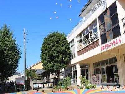 学校法人木嶋学園 花園幼稚園の画像・写真