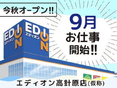 株式会社エディオンの画像・写真