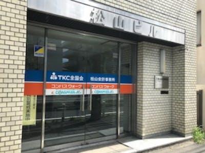 松山会計事務所の画像・写真