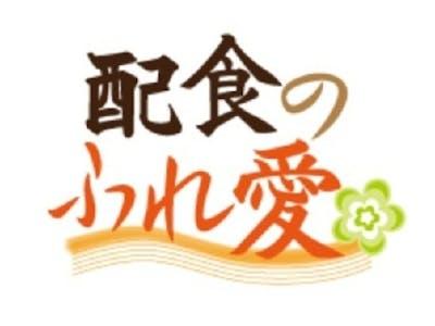 配食のふれ愛 越谷店の画像・写真
