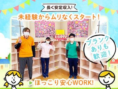 板橋学童事業所 加賀小あいキッズの画像・写真