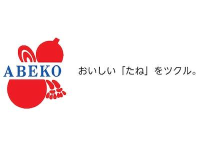 阿部幸製菓株式会社の画像・写真
