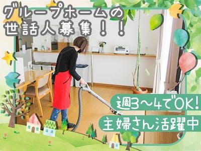 社会福祉法人 北海道リハビリー 地域福祉推進室の画像・写真