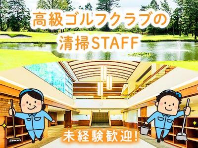 株式会社相模原ゴルフクラブの画像・写真