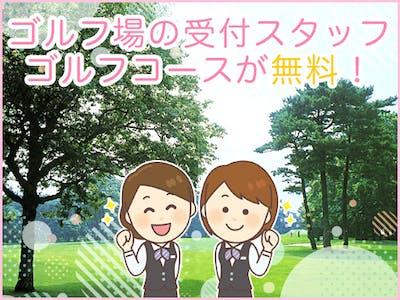 大宮ゴルフコースの画像・写真