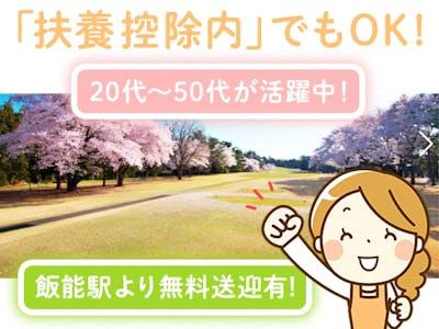 株式会社飯能ゴルフ倶楽部の画像・写真