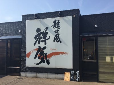 麺の風 祥気の画像・写真