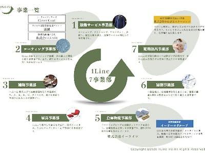 株式会社1Lineの画像・写真