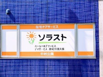 株式会社ソラスト 関西介護ブロックの画像・写真