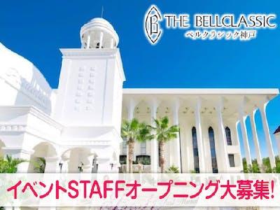 株式会社ベルコ神戸支社の画像・写真