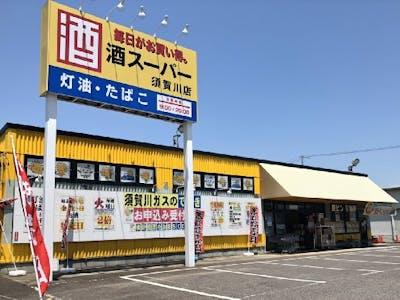 須賀川瓦斯株式会社の画像・写真
