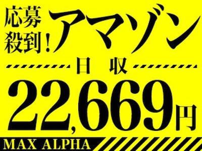 マックスアルファ株式会社の画像・写真