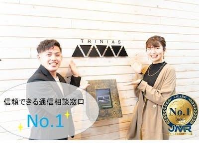 株式会社トリニアスの画像・写真