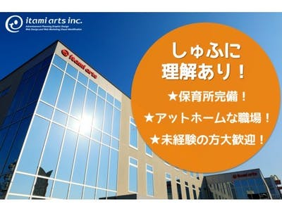株式会社イタミアートの画像・写真