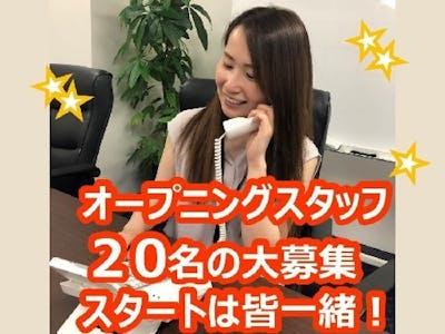 株式会社日本エコライフの画像・写真