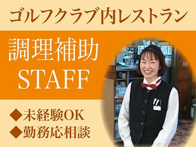 株式会社共立フーズサービスの画像・写真
