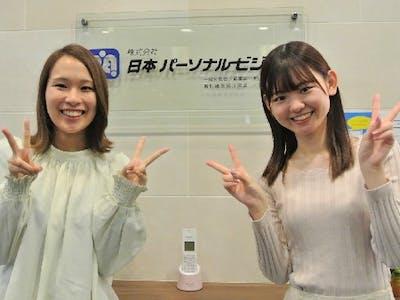 株式会社日本パーソナルビジネス 東海支社(携帯)の画像・写真