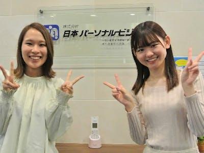 株式会社日本パーソナルビジネス 東海支社(コール)の画像・写真