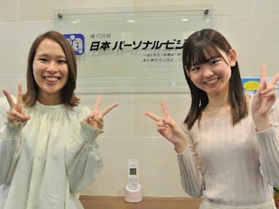 株式会社日本パーソナルビジネス 中国支社(コール)の画像・写真