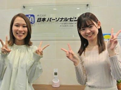 株式会社日本パーソナルビジネス 九州支社(携帯)の画像・写真