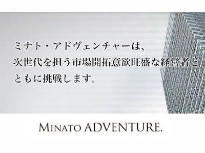 ミナト・アドヴェンチャー株式会社の画像・写真