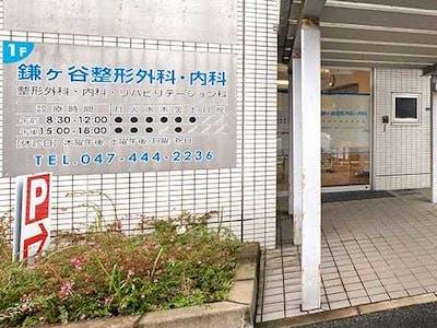 鎌ケ谷整形外科・内科の画像・写真