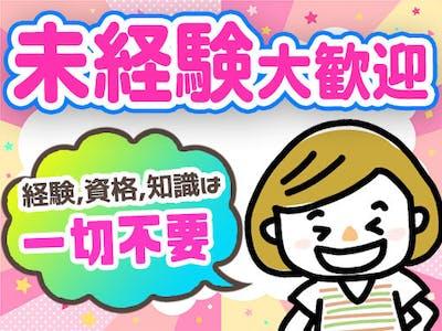 東葉警備保障株式会社 埼玉支店の画像・写真