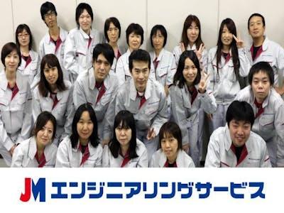 株式会社JMエンジニアリングサービスの画像・写真