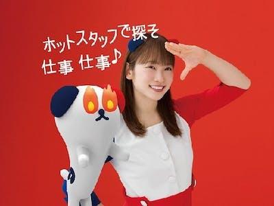 株式会社ホットスタッフ松山の画像・写真