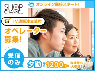 ジュピターショップチャンネル株式会社の画像・写真