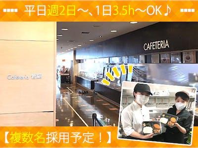 東大生協駒場食堂部の画像・写真
