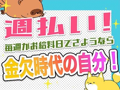 シンテイ警備株式会社 松戸支社の画像・写真