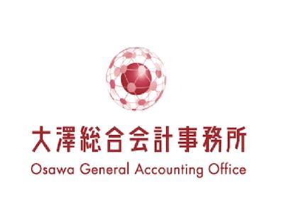 大澤総合会計事務所の画像・写真